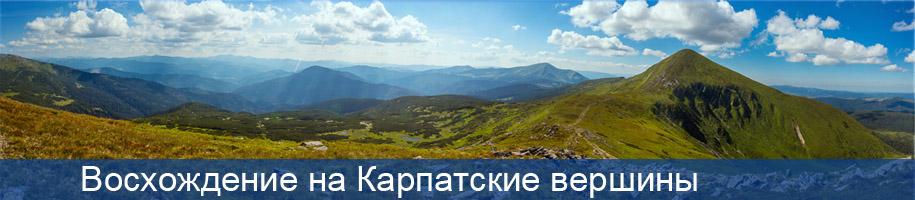 восхождение в горы поляница